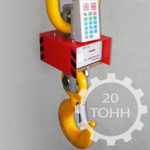 Электронные крановые весы ВКР-20 с радиоканалом грузоподъемностью 20 тонн