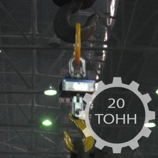 Электронные крановые весы ВКР-20Т с радиоканалом и термозащитой грузоподъемностью 20 тонн