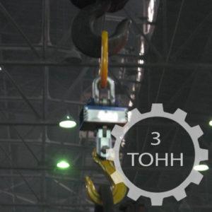 Электронные крановые весы ВКР-3Т с радиоканалом и термозащитой грузоподъемностью 3 тонны